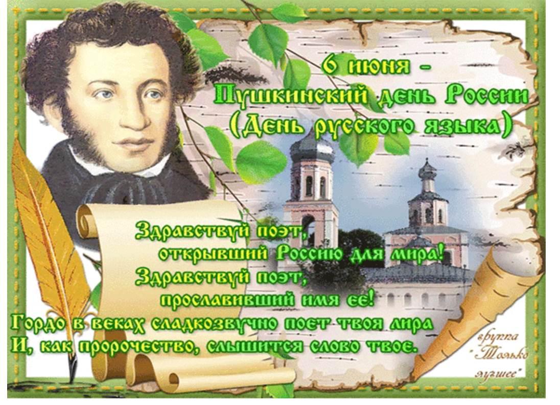 День пушкина картинки для